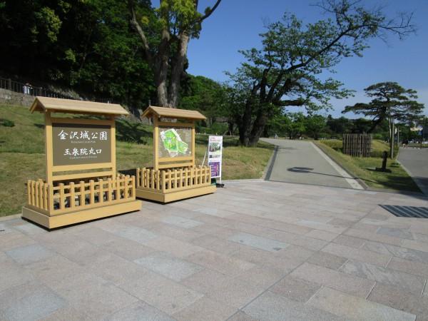 玉泉院丸公園入口