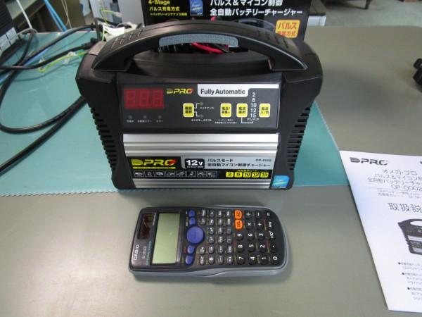 バッテリー充電器1