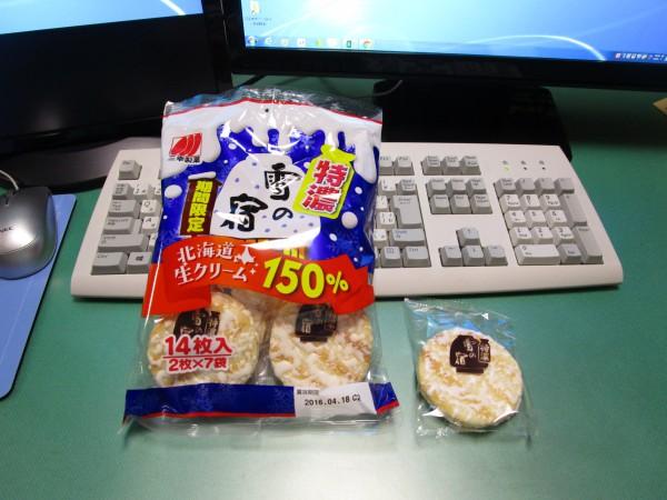 三幸製菓「雪の宿」