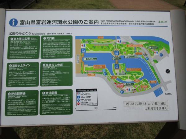 環水公園の案内板2