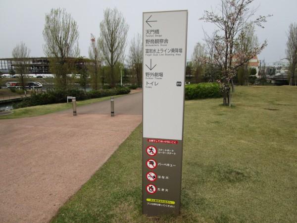 環水公園内の案内標識2