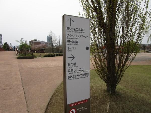 環水公園内の案内標識5
