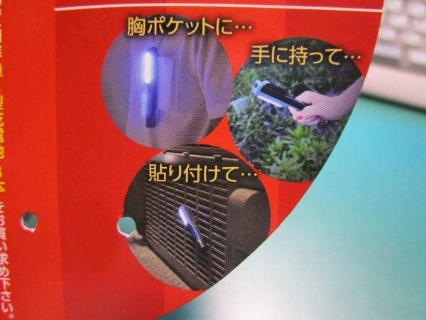 ペン型LEDライトの使用例