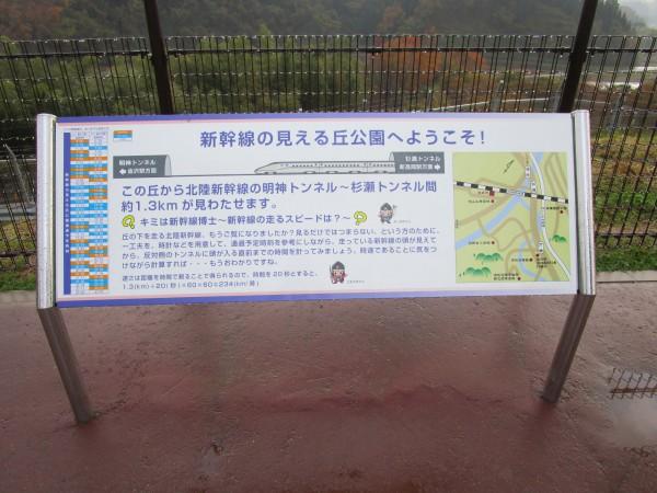 「新幹線の見える丘公園」の表示版