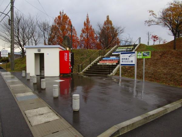 「新幹線の見える丘公園」の公衆トイレ