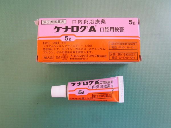 口内炎治療薬 ケナログA