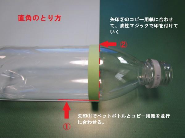 ペットボトルに直角に印を付ける
